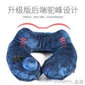U型枕 椎枕飛機靠枕成人旅游便攜按壓式自動充氣枕U型枕 晶彩生活