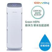 (獨家)送調理機【Coway】綠淨力立式空氣清淨機 AP-1216L(經檢測證實有效KO病毒! 清淨+防禦)