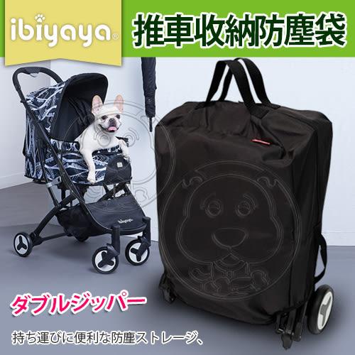 【培菓平價寵物網】IBIYAYA 依比呀呀》FP167000推車收納防塵袋(小速攜專用)