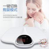 雙11特惠-體重計稱重精準人體體重秤家用體重計健康秤抱嬰秤嬰兒秤成人女