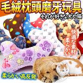 【培菓幸福寵物專營店】DYY》毛絨枕頭寵物貓咪比熊耐咬磨牙玩具-款式隨機