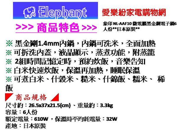 ●超划算●象印 NL-AAF10 微電腦黑金鋼電子鍋6人份//日本原裝//■現貨■免等■(另有NH-VCF10可參考)