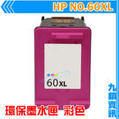 九鎮資訊 HP 60XL 彩色 環保墨水...