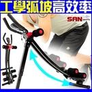 弧形五分鐘健腹器彎管5分鐘腹肌核心運動機全方位提臀健腹機多功能健身器材另售健美輪啞鈴TRX-1