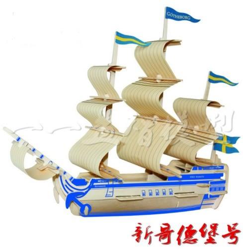 【協貿國際】木製立體拼圖新式哥德堡號戰船