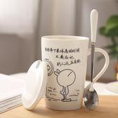 陶瓷杯咖啡杯創意杯子情侶水杯帶蓋茶杯牛奶杯學生馬克杯可