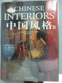 【書寶二手書T8/藝術_WDN】中國風格II_《家居主張》編輯部