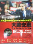 【書寶二手書T1/社會_QIK】大膽去贏-歐巴馬教你打贏商戰和選戰_大衛.普樂