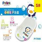 【尋寶趣】PUKU 藍色企鵝 小卡哇伊浴盆M 寶寶洗澡盆 幼兒泡澡桶  嬰兒浴盆 嬰兒洗澡 小孩 P17009