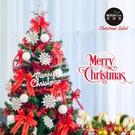 摩達客耶誕-6尺/6呎(180cm)特仕幸福型裝飾綠色聖誕樹 (銀白熱情紅系)含全套飾品不含燈
