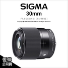 Sigma 30mm F1.4 DC DN C 公司貨 FOR M4/3系統 M43 定焦鏡頭 【24期0利率】 薪創