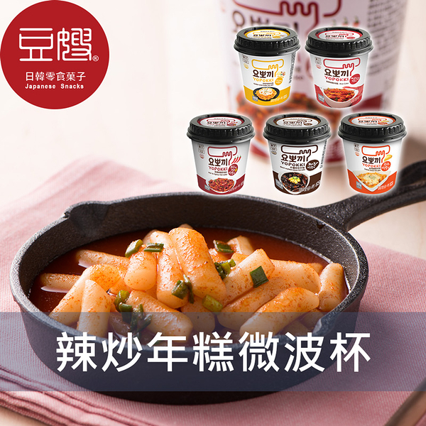 【豆嫂】韓國泡麵 Yopokki 微波辣炒年糕杯