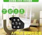【保固一年】1080P IP級 無線監控器 監視器 v380 智能網路 wifi 攝像機 高清 防水 夜視 紅外線 監控