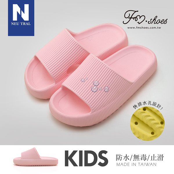 拖鞋.MIT幼童防水麻糬拖-NeuTral-FM時尚美鞋.KID