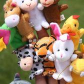 迷你小動物指偶玩具手指玩偶寶寶安撫玩偶手偶幼兒園早教    『歐韓流行館』