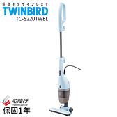 日本TWINBIRD-手持直立兩用吸塵器(粉藍)TC-5220TWBL