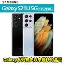 Samsung Galaxy S21 U...