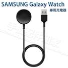 【磁吸充電座】三星 Samsung Galaxy Watch4 44mm/40mm SM-R880/R890 智慧手錶專用座充/充電器-ZW
