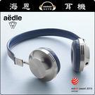 【海恩特價 ing】Aedle VK-1 法國精品 優雅設計小羊皮 耳罩式耳機 Midnight午夜藍  (全球限量款)