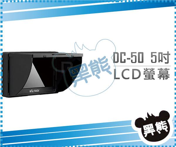 黑熊館 ROWA 唯卓 高解析 外接液晶螢幕 DC-50 5吋 LCD 螢幕 HDMI AV 單眼 攝影機 攝影