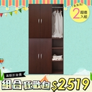 《HOPMA》1+1組合式衣櫃/衣櫥A-...
