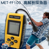 《儀特汽修》高靈敏度探魚器探魚機魚探機探魚聲納獵魚海釣MET FF100