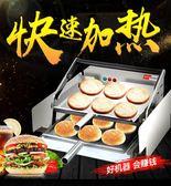 漢堡機 商用全自動烤包機雙層烘包機小型電熱漢堡爐漢堡店機器設備220V 非凡小鋪 igo