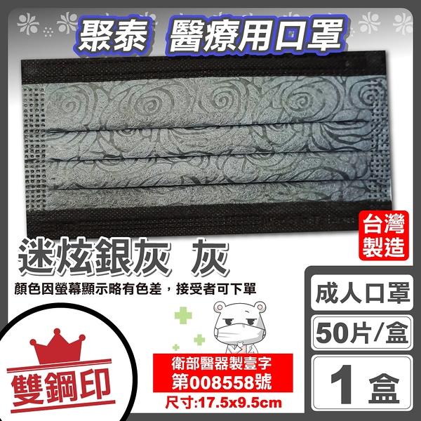 聚泰 聚隆 雙鋼印 成人醫療口罩 (迷炫銀灰 灰色) 50入/盒 (台灣製造 CNS14774) 專品藥局【2017196】