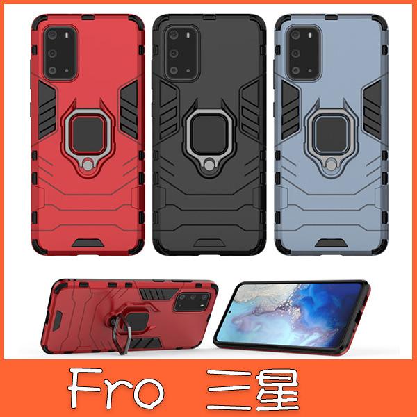 三星 s20 s20+ s20 ultra 手機殼 指環鋼鐵俠 防摔 支架 保護殼 全包邊