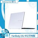 Genuine 捷元 HanBody 15U (Celeron N3450) 筆記型電腦