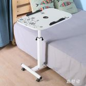 折疊桌 簡易筆記本電腦桌懶人床上家用折疊可移動床邊桌 BF6621【旅行者】