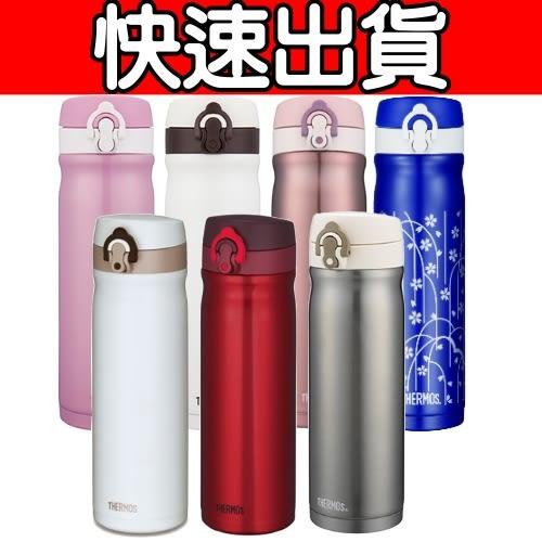 《同星巴克指定款》膳魔師【JMY-501/JMY-500/JMY-502MR】500ml保溫杯 保溫瓶 同JMY-502JS-BL/JMY-502/JMY-503JS