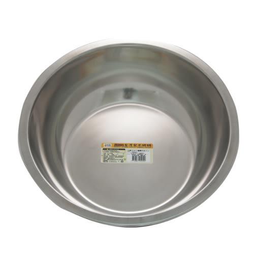 金優豆304不鏽鋼面盆(尺2)【愛買】