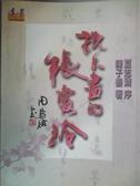 【書寶二手書T4/一般小說_LGG】說不盡的張愛玲_陳子善