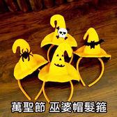 可愛南瓜帽 萬聖節 巫婆帽 橘髮箍 COSPLAY 髮圈 頭圈 南瓜 蝙蝠 骷髏 蜘蛛 髮箍【塔克】