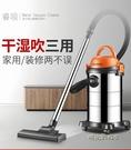 揚子吸塵器家用地毯大功率小型強力干濕吹美縫靜音寵物除螨吸塵機MBS「時尚彩紅屋」