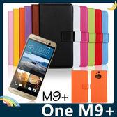 HTC One M9+ Plus 平紋糖果色保護套 素面側翻皮套 商務簡約 支架 插卡 錢夾 磁扣 手機套 手機殼