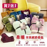 I-JIA Bedding-法蘭絨羊羔絨雙面柔軟被毯(限定買一送一)抹茶綠
