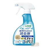 《日本獅王LION》臭臭除-瞬間除臭噴霧400ml(無香味)