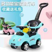 多功能兒童扭扭車1-3寶寶滑行車學步車帶音樂手推把護欄玩具童車igo「青木鋪子」