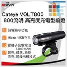 Cateye VOLT800 流明高亮度充電型前燈 (HL-EL471RC)