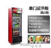 冷藏展示櫃商用保鮮櫃立式冰櫃單門/雙開門超市冰箱飲料櫃啤酒櫃CY  【PINKQ】