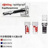 rOtring利多型針筆專用卡式墨水管