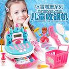 *粉粉寶貝玩具*冰雪城堡超市收銀機豪華全配組~仿真有趣~計算機真的可以計算喔~家家酒玩具~