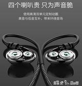 耳機 四核雙動圈耳機 掛耳式入耳式重低音炮高音質 有線帶麥線控  潔思米