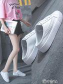 無後跟拖鞋女夏季學生韓版一腳蹬懶人半拖小白鞋 港仔會社