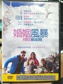 挖寶二手片-Z86-018-正版DVD-電影【婚姻風暴】-強勢問鼎奧斯卡最佳外語片(直購價)