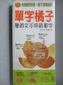【書寶二手書T3/語言學習_ONH】單字橘子-學英文不用背單字_奉元河