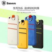【*出清商品〃買就送背蓋殼*】Apple iphone6 / i6s plus (5.5吋)可插卡片 保護殼 手機殼 背蓋iphone6s i6s+