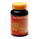 營養生活輔酵素Q10軟膠囊  60顆/瓶